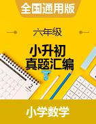 【真题】2019年全国小学数学小升初真题汇编(全国通用版)