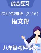【语文帮】2022版八年级语文现代文阅读训练(部编版)