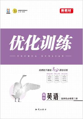 2021-2022学年新教材高中英语选择性必修第二册【志鸿优化训练】