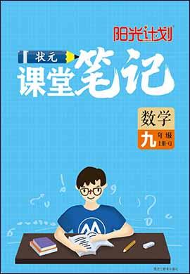 (教材知识全解)-2020-2021学年九年级数学初三上册【阳光计划】初中同步(青岛专版)