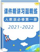 2021-2022学年高一化学同步课件精讲+习题精练(人教2019必修第一册)