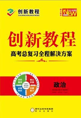 2022高考政治【创新教程】大一轮高考总复习全程解决方案课件(人教版)
