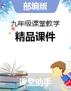 【课堂助手】2021—2022学年九上历史课堂教学精品课件(部编版)