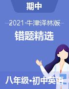 2020-2021学年牛津译林版八年级英语下学期期中复习错题整理