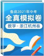 【赢在中考·黄金20卷】备战2021年中考数学全真模拟卷(浙江杭州专用)