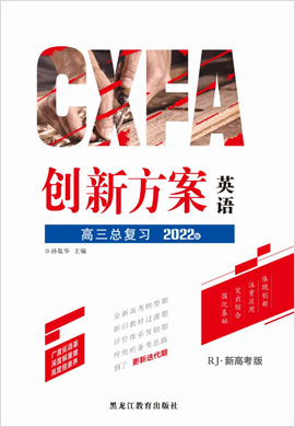 2022高考英语一轮复习【创新方案】高三总复习语法讲义分册(新高考版 人教版)