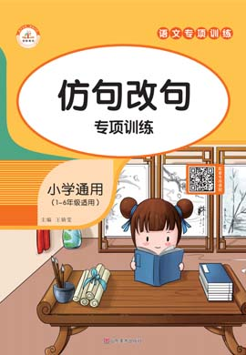 小学语文仿句改句专项训练(1-6年级适用)