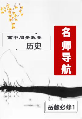 2021-2022学年高中历史必修1【名师导航】同步Word教参(岳麓版)