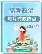 2021年高考政治每月时政热点【学科网名师堂】
