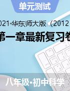 第一章最新复习卷——2021-2022学年华东师大版科学八年级上学期