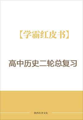 高中历史【学霸红皮书】二轮总复习