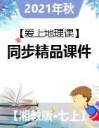 【爱上地理课】2021-2022学年七年级上学期同步精品课件(湘教版)