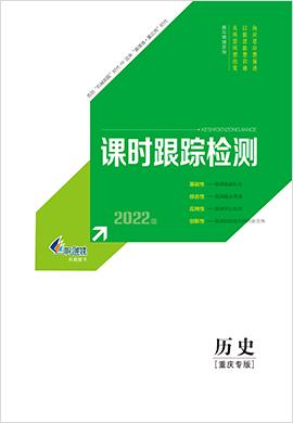 2022【新高考方案】高三历史一轮总复习课时跟踪检测分册(新高考·重庆专版)