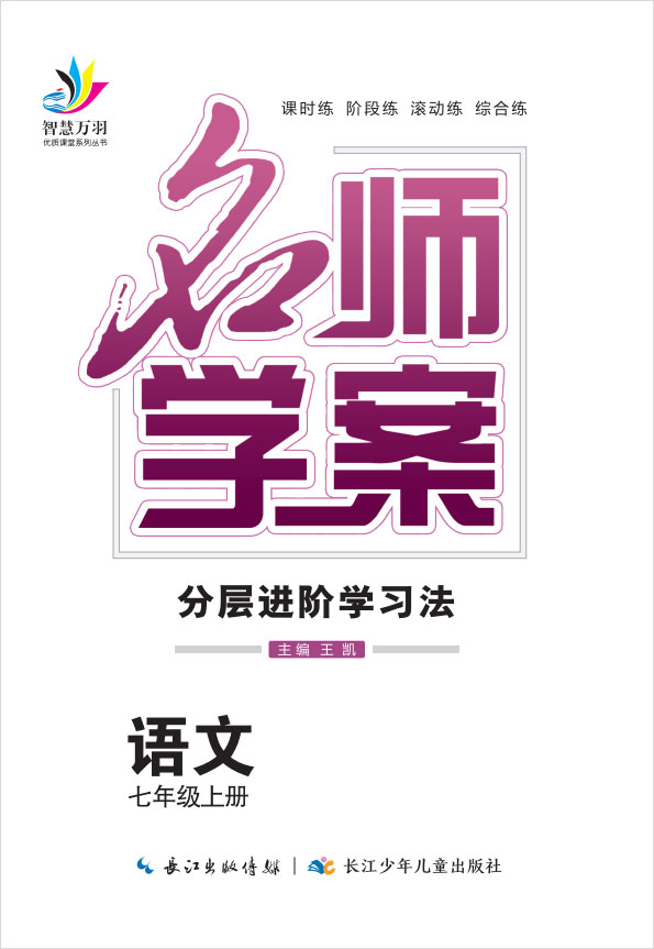 2020-2021学年七年级上册初一语文【名师学案】(部编版)黔东南