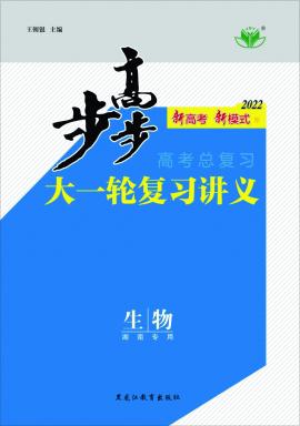 2022新高考生物【步步高】大一轮复习讲义 (人教版)湘 配套word