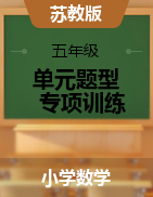 【题型突破】五年级上册数学单元题型专项训练(解题策略+专项秀场) 苏教版(含答案)