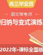 2022年高三毕业班语文常考点归纳与变式演练(课标全国版)