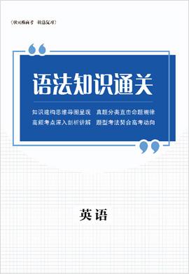 【状元桥】2022高考英语一轮总复习语法知识通关分册(外研老高考版)