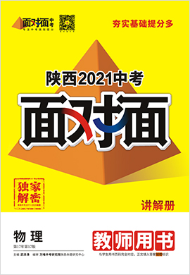 陕西2021中考面对面物理讲解册