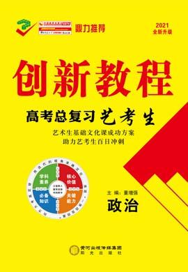 2021高考政治【创新教程】艺考生高考总复习课件(新高考)