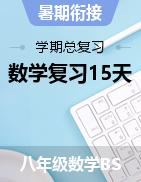 【学期总复习】2021暑假八年级下册初二数学复习15天(初二升初三衔接)(北师大版)
