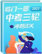 【临门一脚】2021年中考数学三轮冲刺过关(全国通用)