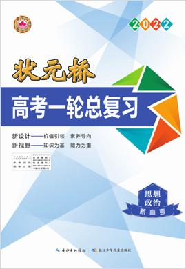 【状元桥】2022高考政治一轮总复习讲义分册(新高考版)