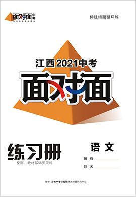 2021江西语文中考面对面精练本