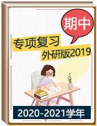 2020-2021学年高一英语下学期期中专项复习(外研版2019)