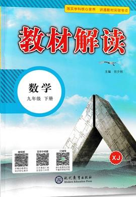 【教材解读】2020-2021学年九年级下册初三数学(湘教版)