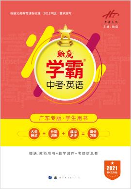 2021版翰庭学霸中考英语(广东专版)外研版