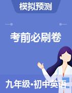 2021年中考英語考前信息必刷卷(黑龍江專用)