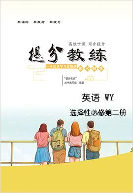 2021-2022学年新教材高中英语选择性必修第二册【提分教练】同步课件PPT(外研版)