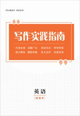 【状元桥】2022高考英语一轮总复习写作实践指南分册(人教新高考版)