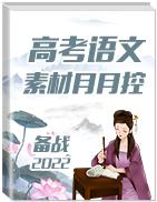 备战2022年高考语文之素材月月控