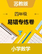 【易错专练】苏教版四年级下册数学 单元专练卷(含答案)