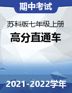 2021-2022学年七年级数学上学期期中考试高分直通车(苏科版)