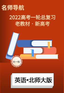 2022新高考英语一轮复习【名师导航】配套Word教参(北师大版·新高考)