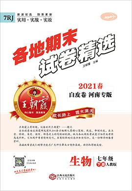 2021春七年级下册生物期末试卷精选【王朝霞系列丛书】河南专版(人教版)