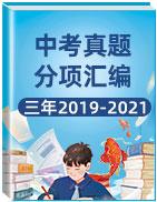 三年(2019-2021)中考真题分项汇编