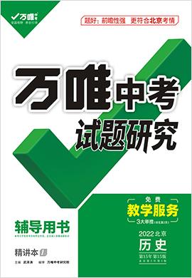 2022【万唯中考】北京试题研究精讲本历史(辅导用书)
