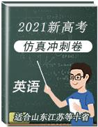 2021新高考英语仿真重难点冲刺卷(适合山东江苏等十�。�