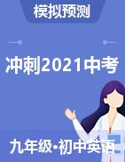 冲刺2021中考英语模拟预测题汇编(多地区)