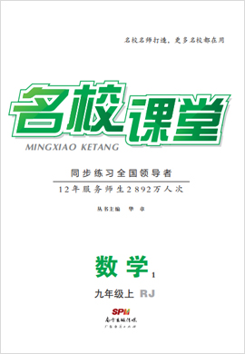 【名校课堂】2020-2021学年九年级上册初三数学(人教版)(全国)书稿