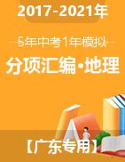 5年(2017-2021)中考1年模拟地理分项汇编(广东专用)
