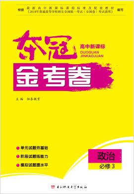 【学习帮】2021-2022学年高中政治必修3夺冠金考卷(人教版)