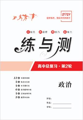 2021高考政治二轮复习【优化指导】高中总复习·第2轮(Word练习)(全国版)