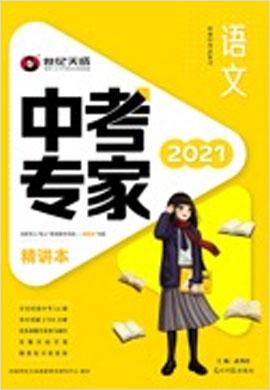2021河南《中考专家·语文》