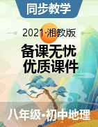 【备课无忧】2021-2022学年八年级地理上册同步优质课件(湘教版)