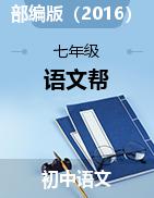 【语文帮】2022版七年级语文现代文阅读训练(部编版)